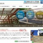 太陽光発電「太陽SUNSUN」 大工が造る太陽光発電