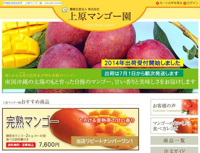 沖縄産地直送販売 上原マンゴー園 ONLINE SHOP