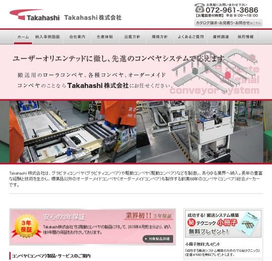 Takahashi株式会社 コーポレートサイト