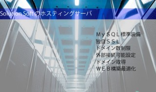 ホスティングサーバサービス レンタルサーバ