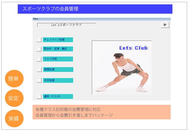 各種会員クラブのトータル管理システムです。