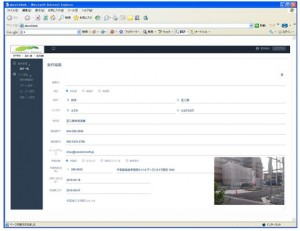 リフォーム管理画面 詳細