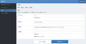 WEB商品登録