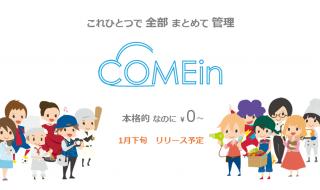 COMEin